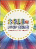 楽譜 2013年 J-POP 総集編〜恋するフォーチュンクッキー・紅蓮の弓矢〜 ピアノ・ソロ/初〜中級