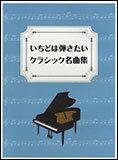 楽譜 いちどは弾きたいクラシック名曲集 クラシックピアノ/初〜中級 【10P11Apr15】