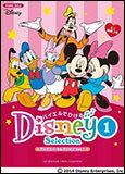 楽譜 バイエルでひける ディズニー・セレクション Vol.1(ミニ楽典付き) ピアノ・ソロ/初級