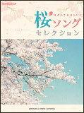 楽譜 おさえておきたい!桜ソング・セレクション ピアノ・ソロ/中級