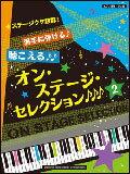 楽譜 ステージウケ抜群!派手に弾ける♪聴こえる♪♪オン・ステージ・セレクション 2♪♪♪ ...