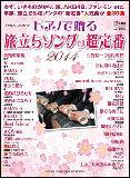 楽譜 ピアノで贈る 旅立ちソングの超定番 月刊ピアノ 2月号増刊/初中級