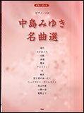楽譜 中島みゆき/名曲選 ピアノ・ピース 032