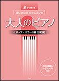 楽譜 はじめてのひさしぶりの/大人のピアノ〜Jポップバラード編(改訂版) すぐ弾ける