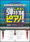 楽譜 これなら弾けるピアノ!/超定番J-POP&ヒットソング ピアノ・ソロ/やさしいアレンジと...