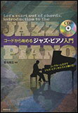 楽譜 コードから始めるジャズ・ピアノ入門(CD付)