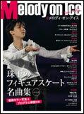 楽譜 メロディ・オン・アイス〜珠玉のフィギュアスケート名曲集(新版)  ピアノ・ソロ