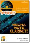 楽譜 WMC-14-001 めちゃモテ・クラリネット/鈴懸の径(参考音源CD付) 難易度:D/演奏時間:3分50秒