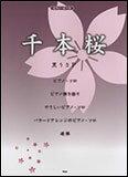 楽譜 黒うさP/千本桜(ピアノ・ピース 036)