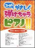 楽譜 スーパーやさしく弾けちゃうピアノ!!/最初に弾きたい名曲編 ピアノ・ソロ