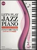 楽譜 ジャズ・ピアノを弾いてみよう!/スタジオジブリ作品集(CD付)