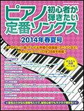 楽譜 ピアノ初心者が弾きたい定番ソングス 2014年 春夏号 シンコー・ミュージック・ムック