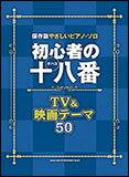 楽譜 初心者の十八番(オハコ) TV&映画テーマ50 保存版やさしいピアノ・ソロ
