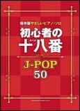 楽譜 初心者の十八番(オハコ) J-POP50 保存版やさしいピアノ・ソロ