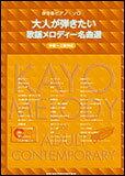 楽譜 大人が弾きたい歌謡メロディー名曲選 保存版ピアノ・ソロ/中級〜上級対応