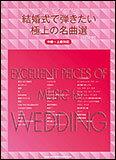 楽譜 結婚式で弾きたい極上の名曲選(改訂2版) 保存版ピアノ・ソロ/中〜上級対応
