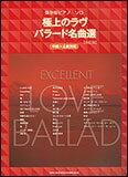 楽譜 極上のラヴバラード名曲選(改訂版) 保存版ピアノ・ソロ