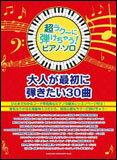 楽譜 超ラク〜に弾けちゃう!ピアノ・ソロ/大人が最初に弾きたい30曲