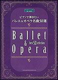 楽譜 ピアノで弾きたい バレエ&オペラ名曲50選 ピアノ・ソロ/初級〜中級対応