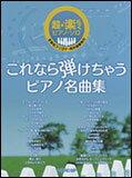 楽譜 これなら弾けちゃうピアノ名曲集/超・楽らくピアノ・ソロ