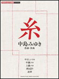 楽譜 中島みゆき/糸 ピアノ・ミニ・アルバム/初〜上級