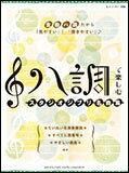 楽譜 ハ調で楽しむ スタジオジブリ名曲集/ピアノ・ソロ/初級