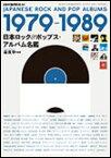 日本ロック&ポップス・アルバム名鑑1979-1989 レコード・コレクターズ増刊