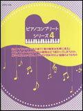 """楽譜 ピアノ コンプリートシリーズ 4/AKB48シングル""""鈴懸の木の道で・・・""""まで ピアノ・ソ..."""