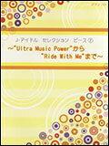 """楽譜 J-アイドル セレクション ピース 2/""""Ultra Music Power""""から""""Ride Wlth Me""""まで ピ..."""