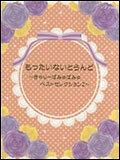 楽譜 もったいないらんど〜きゃりーぱみゅぱみゅベストセレクション 2〜 ピアノ・ソロ/初〜中級