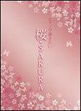 楽譜 ピアノで弾きたい 桜・SAKURA ピアノ・ソロ&弾き語り