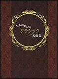 楽譜 大人が楽しむクラシック名曲集 クラシックピアノ/初〜中級