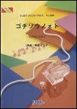 楽譜 ゴチソウノォト/菅野よう子 ピアノ・ピース 1050
