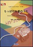 楽譜 ちっぽけな愛のうた/小枝理子&小笠原秋 ピアノ・ピース 1051