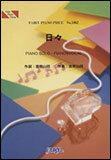 楽譜 日々/吉田山田 ピアノ・ピース 1052