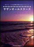 楽譜 サザンオールスターズ ピアノ・ソロ&弾き語りセレクション