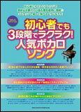 楽譜 初心者でも3段階でラクラク!人気ボカロソング やさしいピアノ・ソロ