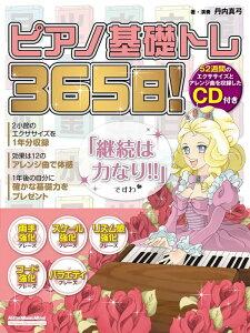 ピアノ基礎トレ365日!(CD付)