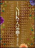 楽譜 NHKの人気曲あつめました。 ピアノ・ソロ