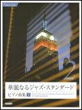 楽譜 華麗なるジャズ・スタンダード・ピアノ曲集 2(ピアノ・ソロ)