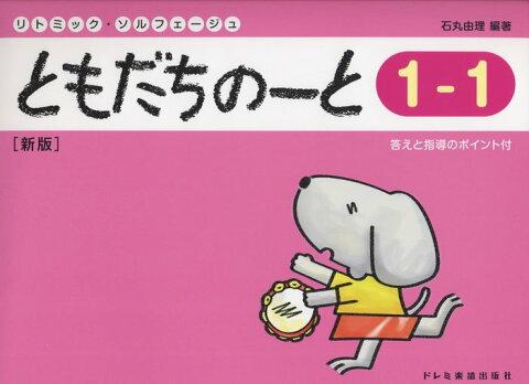 楽譜 ともだちのーと 1-1(新版)(リトミック・ソルフェージュ)