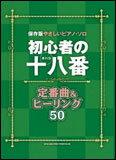 楽譜 初心者の十八番(オハコ) 定番曲&ヒーリング50 保存版やさしいピアノ・ソロ