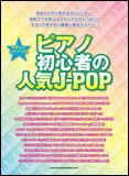 楽譜 ピアノ初心者の人気J-POP やさしいピアノ・ソロ
