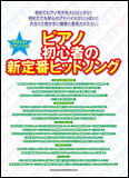 楽譜 ピアノ初心者の新定番ヒットソング(やさしいピアノ・ソロ)