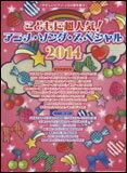 楽譜 こどもに超人気!アニメ・ソング・スペシャル 2014 やさしいピアノ・ソロ&弾き語り