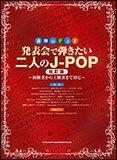 楽譜 発表会で弾きたい二人のJ-POP(改訂版) 連弾・デュオ
