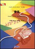 楽譜 春風/Rihwa ピアノ・ピース 1054