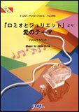 楽譜 「ロミオとジュリエット」より愛のテーマ/ニーノ・ロータ ピアノ・ピース 1055