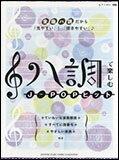 楽譜 ハ調で楽しむ/J-POPヒット(ピアノ・ソロ/初級)