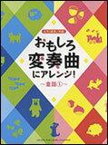 楽譜 おもしろ変奏曲にアレンジ!童謡 1(ピアノ連弾/中級)